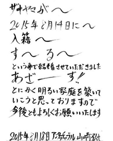 ザキヤマさん直筆
