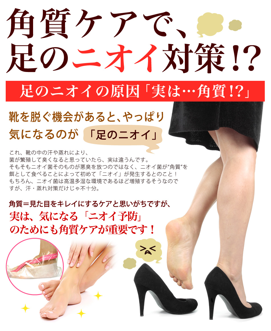 足の角質ケアペロリン