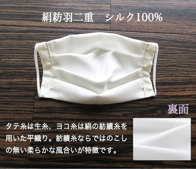 シルクマスク日本製2
