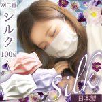 日本製シルクマスク