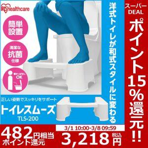トイレ用踏み台トイレスムーズの評判・口コミや効果は?