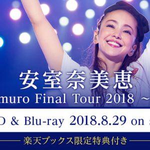 予約特典ならココ!安室奈美恵の最新DVD&ブルーレイ「finally 2018」