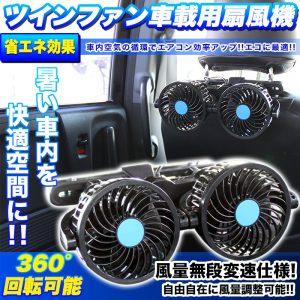 車内後部座席用の静音で涼しい扇風機はコレ!FJ4718