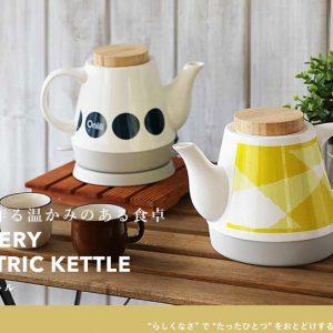 オンリリの陶器電気ケトルの評判や口コミは?おしゃれな北欧デザインおすすめです!