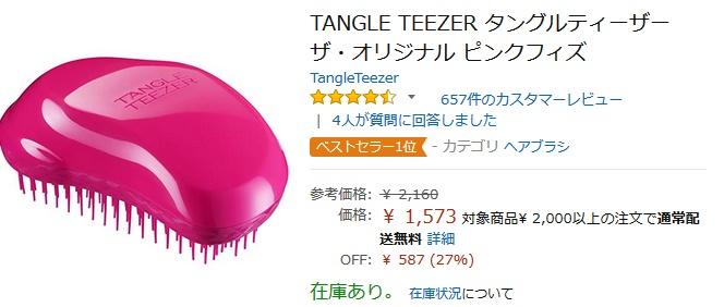 タングルティーザーアマゾンの口コミ1