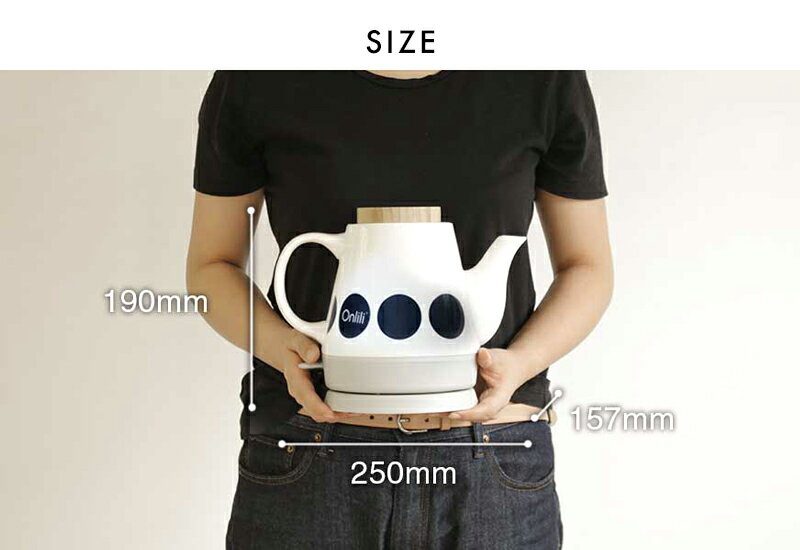 オンリリの陶器電気ケトル
