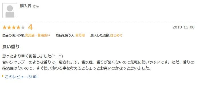 ジュテームH香水モテル口コミ4