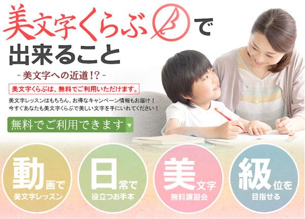 美文字トレーニング
