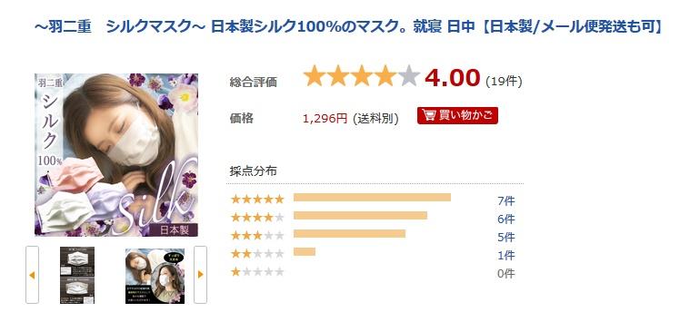 日本製シルクマスク口コミ評価