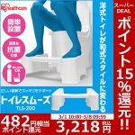 トイレ用ふみ台