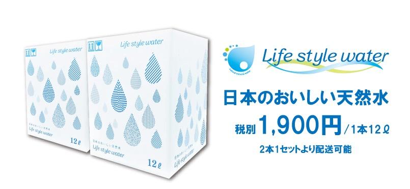 日本のおいしい水