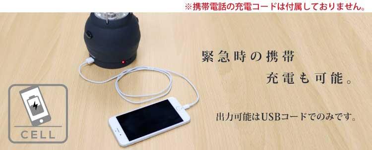 携帯で充電できるランタン3