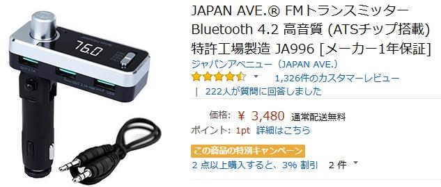 ジャパンアベニューFMトランスミッター口コミ