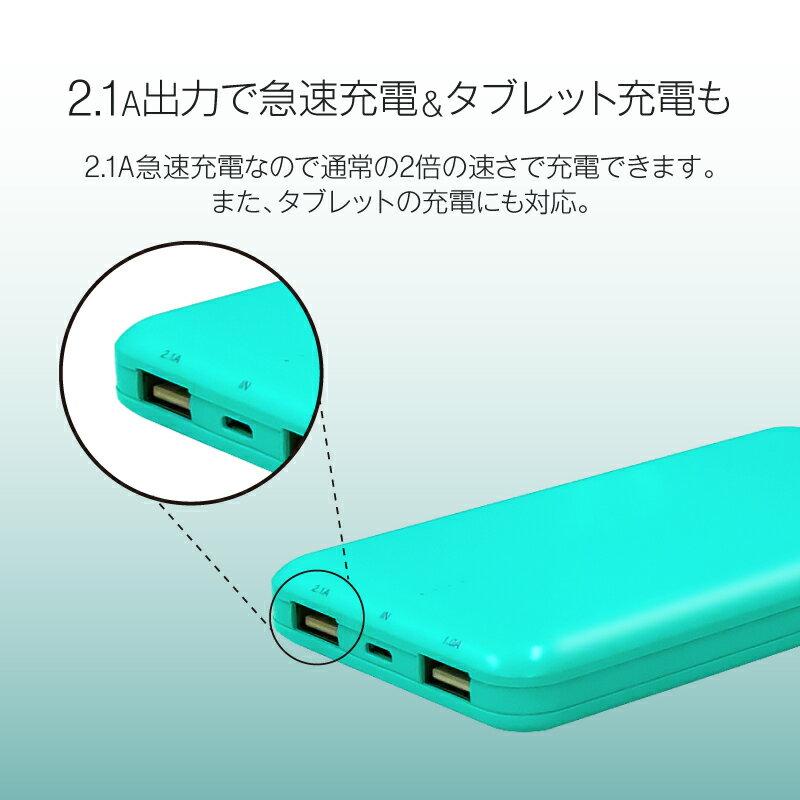 充電可能モバイルバッテリー