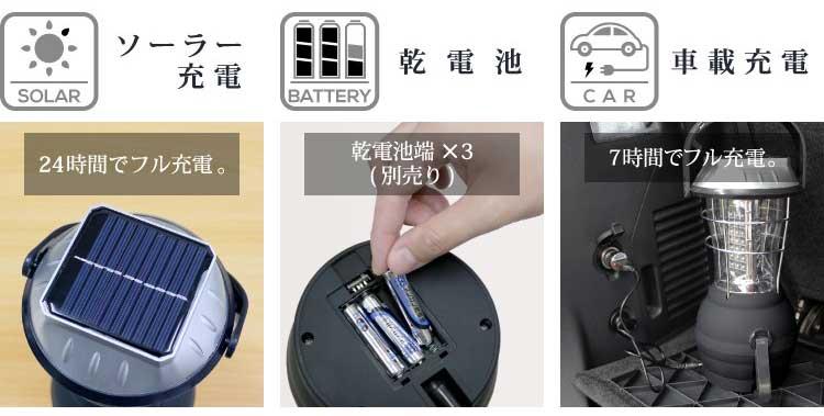 携帯で充電できるランタン