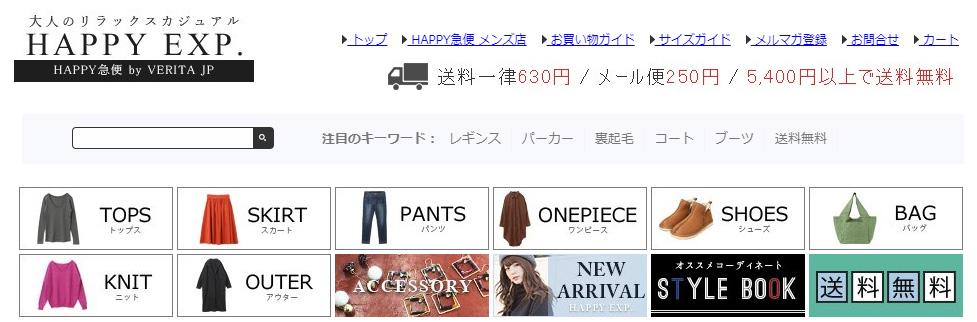 happy急便Yahooショップ店レディース