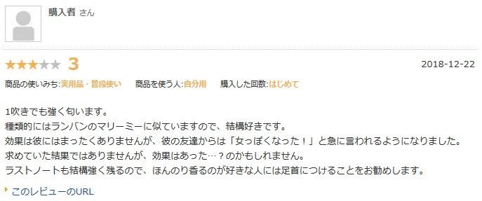ジュテームH香水モテル口コミ3