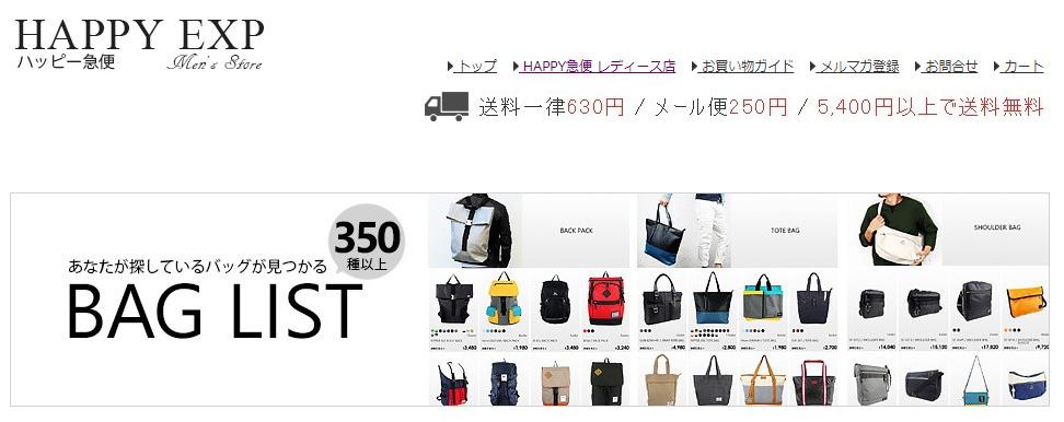 happy急便Yahooショップ店メンズ