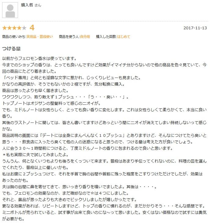 ジュテームH香水モテル口コミ2