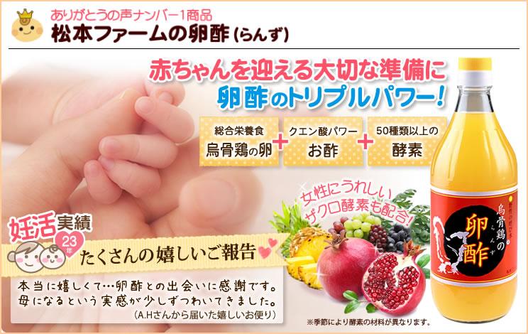 松本ファームの卵酢の口コミ