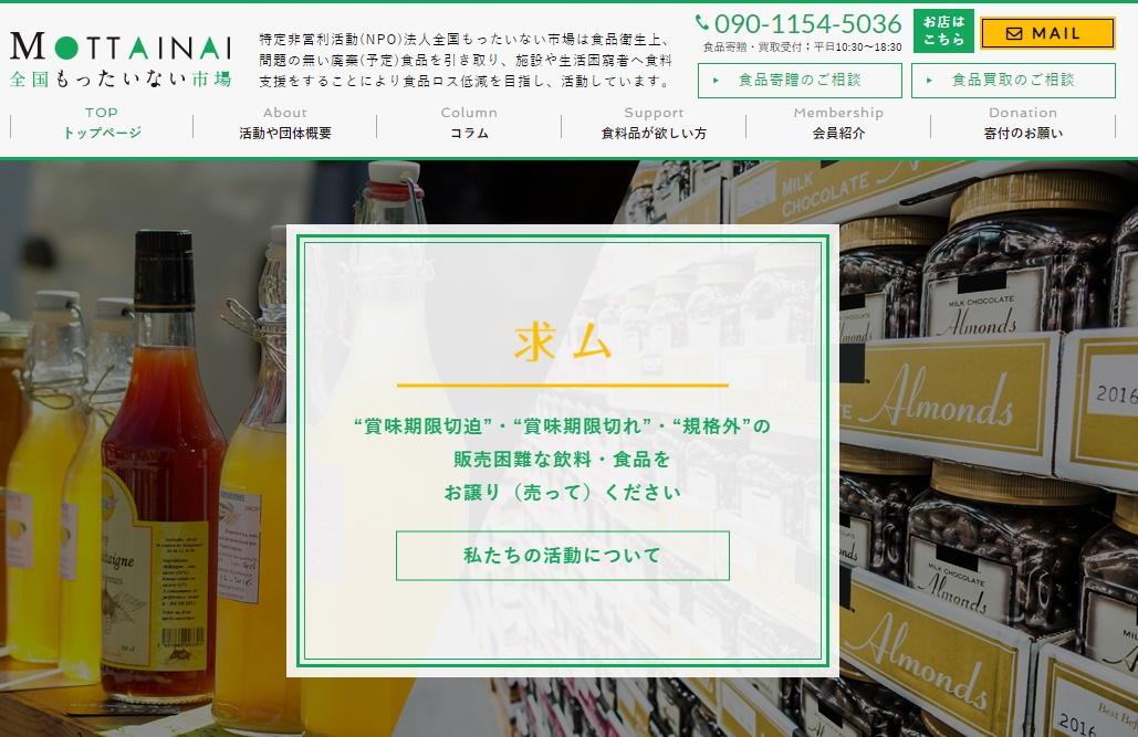 賞味期限間近の食品を販売するスーパーの店舗一覧はこちら!
