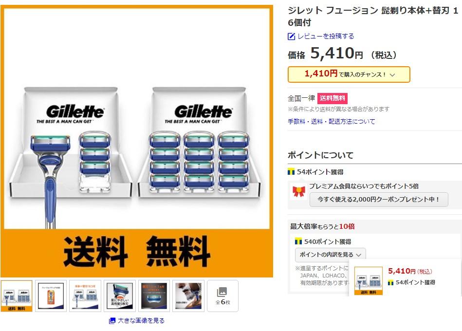 ジレットフュージョン最安値ショップYahoo!shop