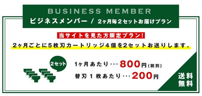 ビジネスメンバー