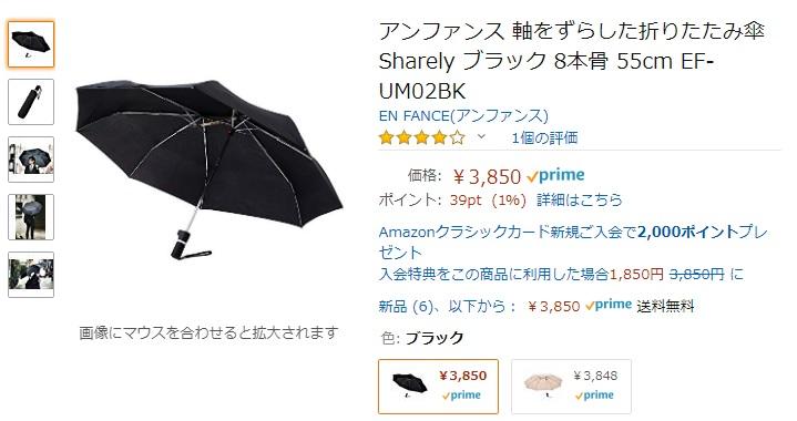 軸をずらした折り畳み傘