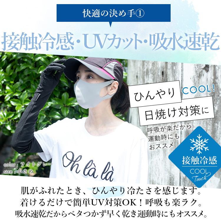 日本製の冷感マスクの特徴