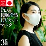 日本製冷感マスク