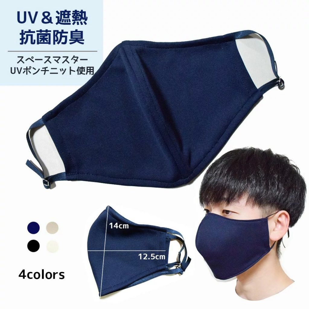 何度でも使えるUVカットマスク
