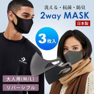 洗える日本製のポリウレタンマスクおすすめはコレ!口コミや効果とは!